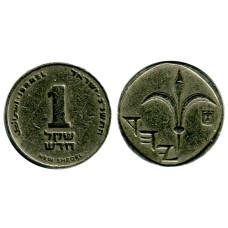 1 новый шекель Израиля 1985-1993 гг.