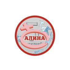 5 рублей, Алина