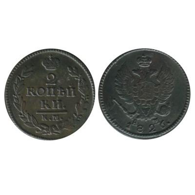 Монета 2 копейки 1826 г. КМ-АМ