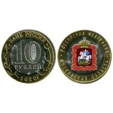10 рублей России 2020 г. Московская область (цветная)