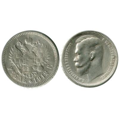 Серебряная монета 1 рубль 1912 г.