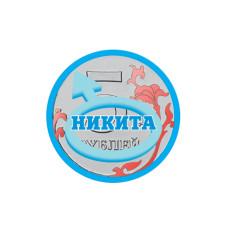 5 рублей, Никита