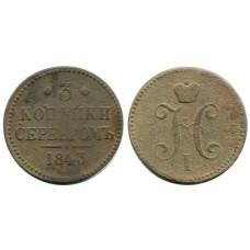 3 копейки России 1843 ЕМ