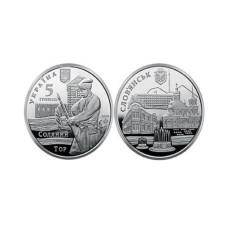 5 гривен Украины 2020 г. Славянск