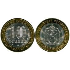 10 рублей России 2010 г. Ямало-Ненецкий автономный округ