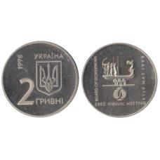 2 гривны Украины 1998 г. Ежегодное собрание совета управляющих ЕБРР