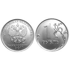 1 рубль России 2020 г.