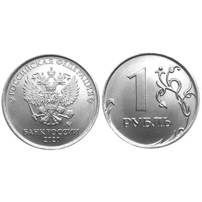Монета 1 рубль России 2020 г.