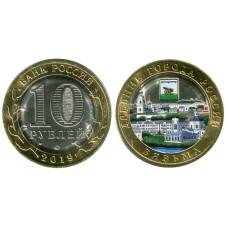 10 рублей России 2019 г. Вязьма (цветная)