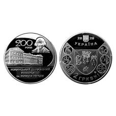 2 гривны Украины 2020 г. 200 лет Нежинскому Государственному университету имени Николая Гоголя
