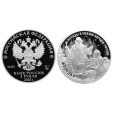 3 рубля России 2020 г. Морозко