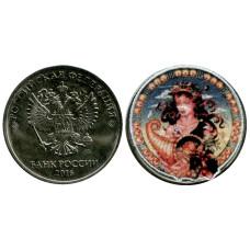 5 рублей, Серии Гороскоп, Дева