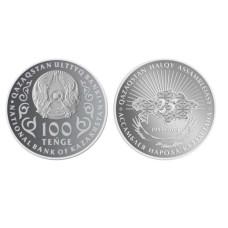 100 тенге Казахстана 2020 г. 25-летие Ассамблеи народа Казахстана