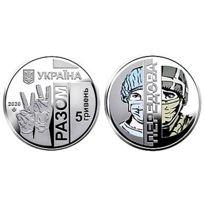 Монета 5 гривен Украины 2020 г. Передовая