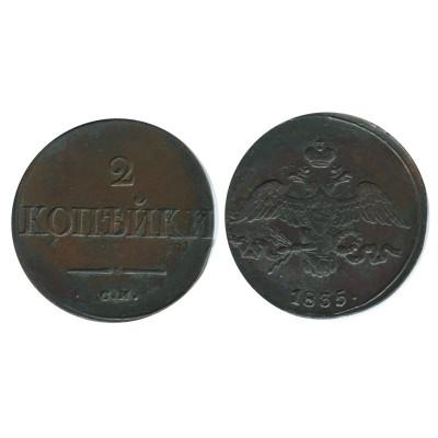 Монета 2 копейки 1835 г.