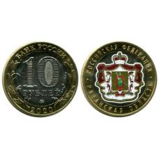10 рублей России 2020 г. Рязанская область (цветная)