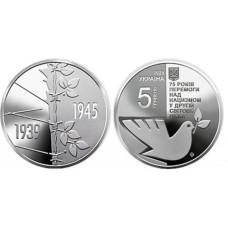 5 гривен Украины 2020 г. 75 лет Победы