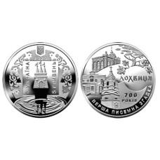 5 гривен Украины 2020 г. Лохвица