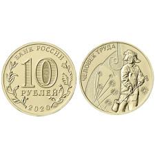 """10 рублей России 2020 г. """"Работник металлургической промышленности"""""""