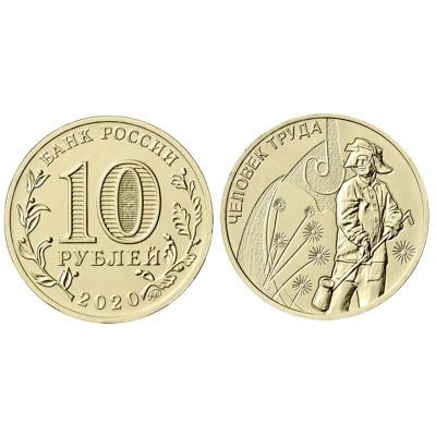 """Монета 10 рублей России 2020 г. """"Работник металлургической промышленности"""""""