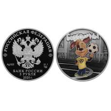 3 рубля 2020 г. Барбоскины
