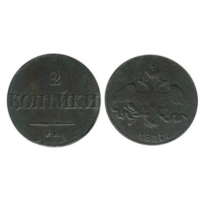 Монета 2 копейки 1837 г.