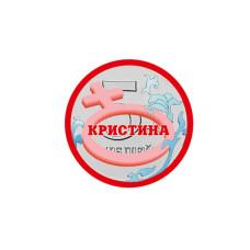 5 рублей, Кристина