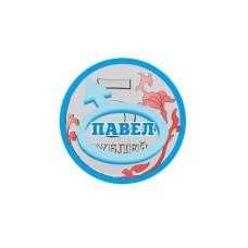 5 рублей, Павел