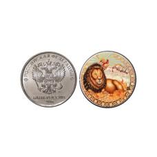 5 рублей, Серии Гороскоп, Лев