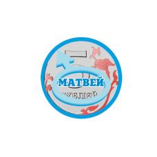 5 рублей, Матвей