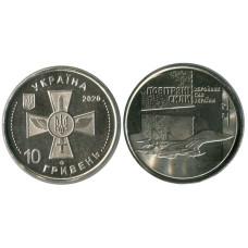 10 гривен Украины 2020 г. Воздушные силы ВСУ