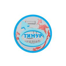 5 рублей, Тимур