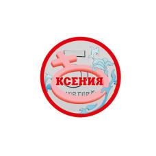 5 рублей, Ксения