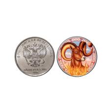 5 рублей, Серии Гороскоп, Овен