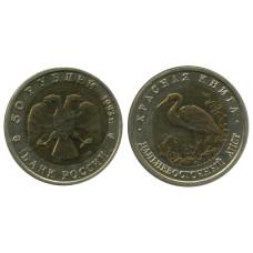 50 рублей 1993 г. Дальневосточный аист (смещение штампа)