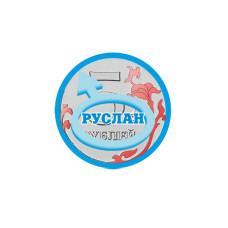 5 рублей, Руслан
