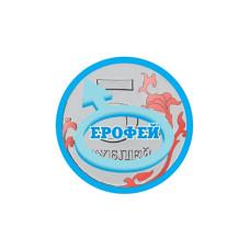 5 рублей, Ерофей