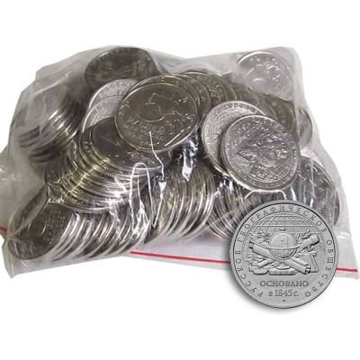 Монета 5 рублей России 2015 г. РГО 100 шт. Опт