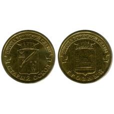 10 рублей 2014-15 гг., Грозный и Старый Оскол (двухсторонний аверс)