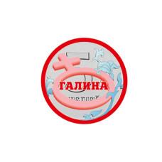 5 рублей, Галина