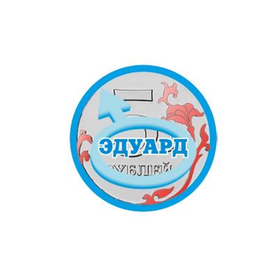 Монета 5 рублей, Эдуард