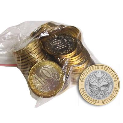 Монета 10 рублей России 2014 г. Республика Ингушетия 50 шт. Опт