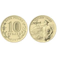10 рублей России 2020 г. Работник транспортной сферы