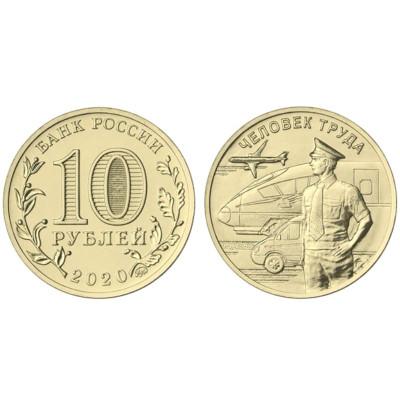 Монета 10 рублей России 2020 г. Работник транспортной сферы