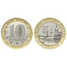 10 рублей России 2020 г. Козельск