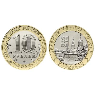 Монета 10 рублей России 2020 г. Козельск