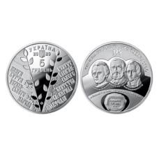5 гривен Украины 2020 г. 175 лет создания Кирилло-Мефодиевского общества