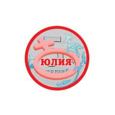 5 рублей, Юлия