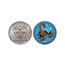 5 рублей, Серии Гороскоп, Скорпион