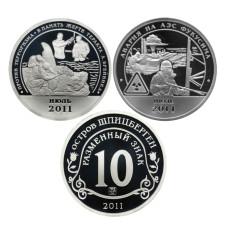 Набор Арктикугля, 2 монеты номиналом 10 разменных знаков 2011 г.